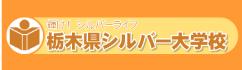 栃木県シルバー大学校