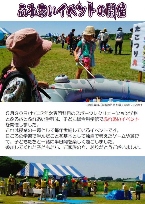 ふれあいイベント2015
