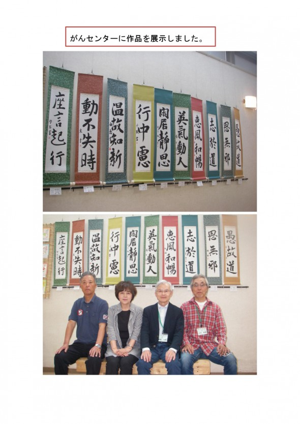 がんセンター展示書道クラブ-001