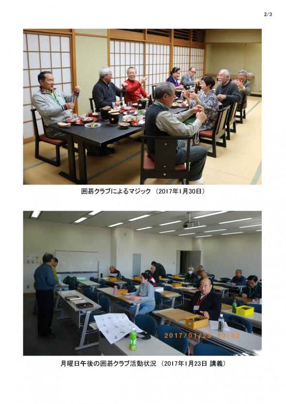 20170517 囲碁クラブ報告書(2017.5)2