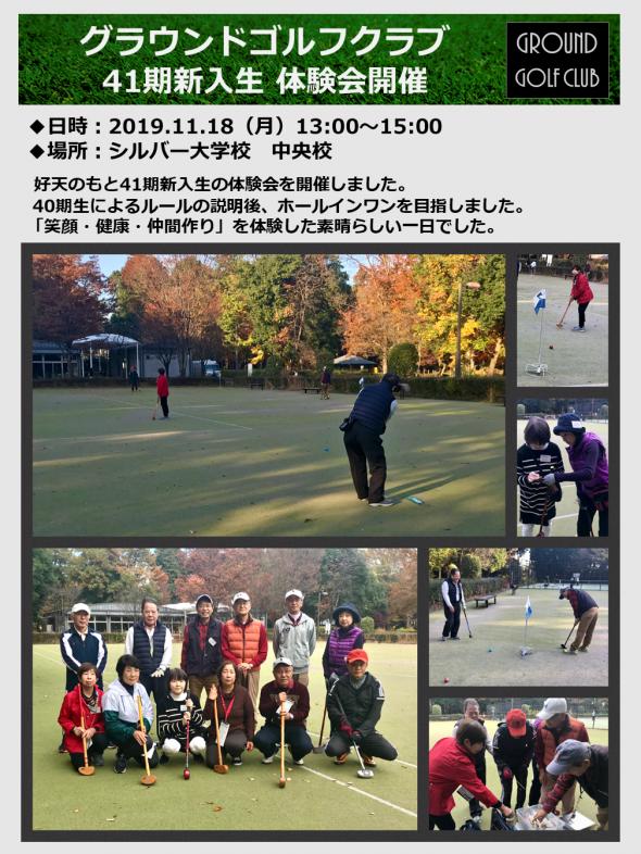 20191118ホームページ投稿 活動報告3